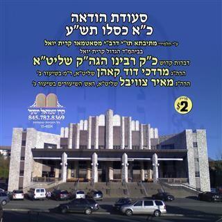 KUF ALEF KISLEV 5770-YESHIVA BM''D KY
