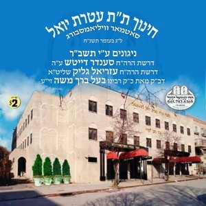 CHINUCH T''T ATERES YOEL