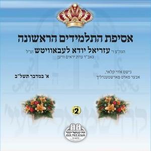 ASIFAS HATALMIDIM 5732