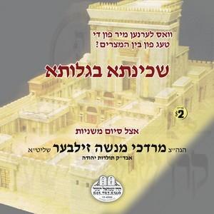 SHCHINTAH B'GULISAH