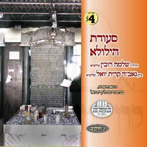 BATZEIL HAKOIDESH 5762
