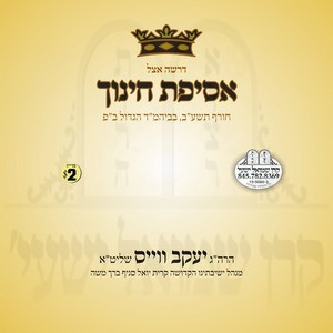 ASIFAS CHINUCH 5772