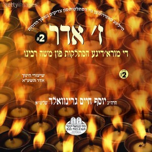 7 UDER-HISTALKUS MOSHE RABEINI