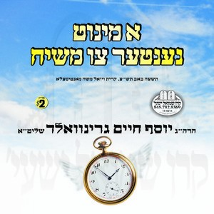 A MINUTE NENTER TZI MOSHIACH