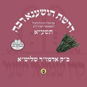HOSHANE RABO 5771