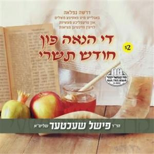 THE HANUAH FIN CHODESH TISHREI