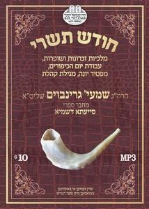 ROSH HASHANAH-YOIM KIPUR-SIKOS