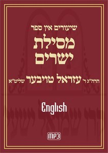 MESILAS YESHURIM-ENGLISH