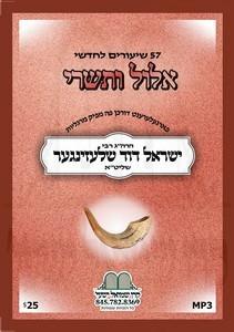 ELUL-V'TISHRAH