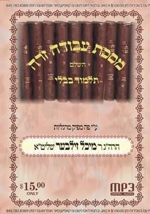 AVODAH ZARAH - BAVLI