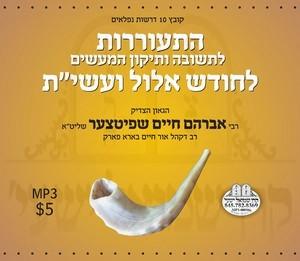 CHODESH ELUL-10 YEMEI TCHUVOH