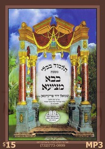 BAVE METZIAH - BAVLI
