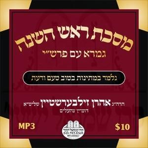 ROSH HASHANAH - BAVLI