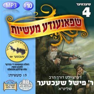 KINDER MASIYOS 04-SHECTER
