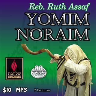 YOMIM NOIRO'IM - ENGLISH