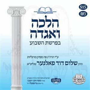 HALOCHA V'AGUDEH 5777