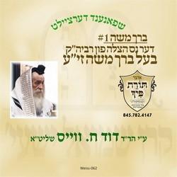 BAL BEIRACH MOISHEH