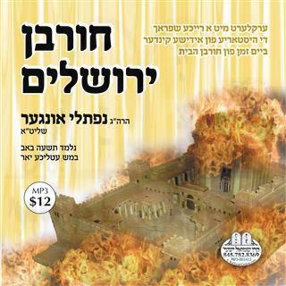 חורבן ירושלים
